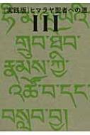 実践版 ヒマラヤ聖者への道 3