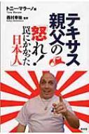 テキサス親父の「怒れ!罠にかかった日本人」 SEIRINDO BOOKS