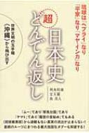 """世界文明の玉手箱""""沖縄""""から飛び出す 日本史「超」どんでん返し 琉球は「ヘブライ」なり「平家」なり「マヤ・インカ」なり"""