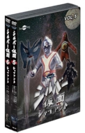 シルバー仮面DVDバリューセットVol.5-6