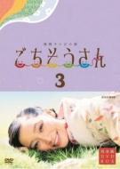 NHK連続テレビ小説/ごちそうさん 完全版 Dvdbox3