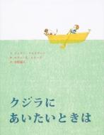 クジラにあいたいときは 講談社の翻訳絵本