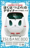 ぼくは「つばめ」のデザイナー 九州新幹線800系 誕生物語 講談社青い鳥文庫
