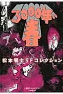 3000年の春 松本零士sfコレクション 復刻名作漫画シリーズ
