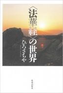 """""""法華経""""の世界"""