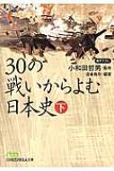 30の戦いからよむ日本史 下 日経ビジネス人文庫