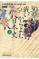 30の戦いからよむ日本史 上 日経ビジネス人文庫