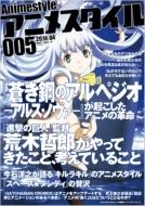 アニメスタイル 005 メディアパルムック