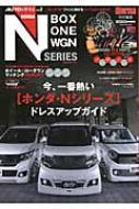 HMV&BOOKS onlineBooks2/Auto Style N Series Vol.2 Car Top Mook