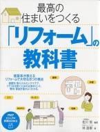 最高の住まいをつくる「リフォーム」の教科書 PHPビジュアル実用BOOKS