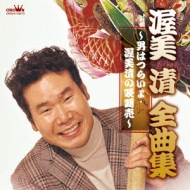 渥美清全曲集 〜男はつらいよ・渥美清の啖呵売〜
