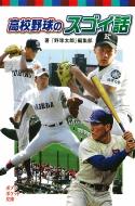高校野球のスゴイ話 ポプラポケット文庫