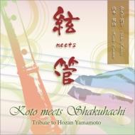 絃 meets 管-Tribute to Hozan Yamamoto