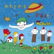 NHKみんなのうた::われわれは宇宙人だ!