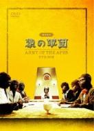 猿の軍団 DVD-BOX