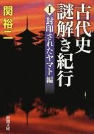 古代史謎解き紀行 1 封印されたヤマト編 新潮文庫