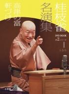 桂枝雀名演集第2シリーズ 第1巻 高津の富・軒づけ 小学館DVD BOOK