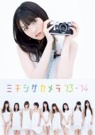 モーニング娘。'14 写真集 「ミチシゲカメラ '13-'14」