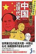 マンガでわかる裏切りと粛正の中国近現代史 じっぴコンパクト新書