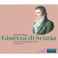 歌劇『スコットランドのジネヴラ』全曲 ペトロウ&ミュンヘン放送管、パパタナシウ、ボニタティブス、他(2013 ステレオ)(3CD)