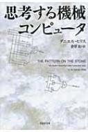 思考する機械コンピュータ 草思社文庫