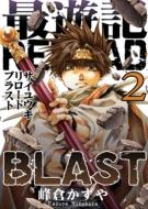 最遊記RELOAD BLAST 2 IDコミックス/ZERO-SUMコミックス