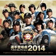 北海道日本ハムファイターズ 選手登場曲ベストコレクション 2014(発売予定)