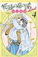 花冠の竜の国2nd 4 プリンセス・コミックス