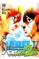 バビル2世 ザ・リターナー 10 ヤングチャンピオン・コミックス