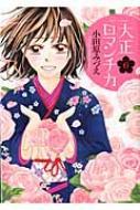 大正ロマンチカ 6 ミッシィコミックス Next Comics F