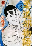新装版 柔道部物語 8 ヤングマガジンkc