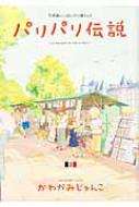 パリパリ伝説 8 フィールコミックス