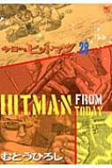 今日からヒットマン 28 ニチブン・コミックス