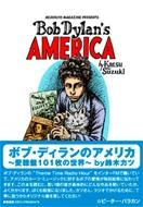 ボブ ディランのアメリカ〜愛聴盤101枚の世界〜