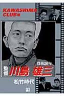 監督川島雄三 松竹時代
