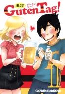 奥さまguten Tag! 2 愛蔵版コミックス