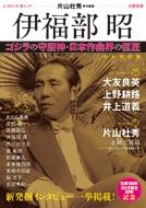 伊福部昭 ゴジラの守護神・日本作曲界の巨匠 文藝別冊