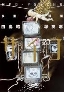多重人格探偵サイコ 20 カドカワコミックスaエース