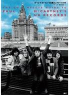 ポール・マッカートニーUK盤コンプリート・ガイド ~THE COMPLETE GUIDE TO PAUL McCARTNEYS UK RECORDS~