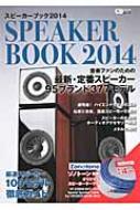 スピーカーブック2014 〜音楽ファンのための最新・定番スピーカー100モデル〜