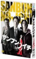 サンブンノイチスペシャル・エディション【初回限定生産】