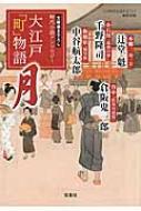 大江戸「町」物語 月 宝島社文庫
