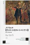 """メンツェル""""サンスーシのフルート・コンサート"""" 美術に見る歴史問題"""