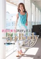 武田久美子プロデュース-5才Bodyメイク 魅せる矯正キャミムック: 苦しくない着圧で自然に姿勢アップ! SHOGAKUKAN SELECT MOOK
