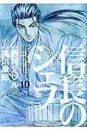 信長のシェフ 10 芳文社コミックス