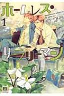 ホームレス・サラリーマン 1 花音コミックス
