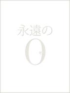 ローチケHMVMovie/永遠の0 (Ltd)