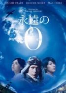 Movie/永遠の0