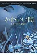 HMV&BOOKS onlineマリー・ポムピュイ/かわいい闇