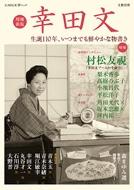 増補新版 幸田文 生誕110年、いつまでも鮮やかな物書き 文藝別冊